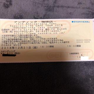 アンカフェ ラストツアー チケット