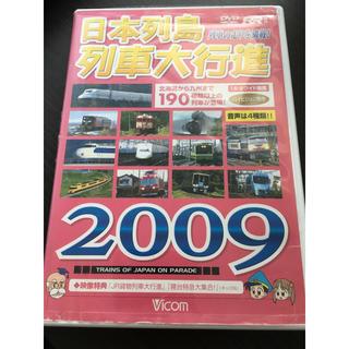 日本列島列車大行進2009 DVD