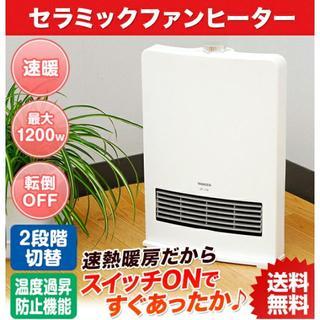 選べる4カラー♪オシャレで機能的セラミックヒーター(ファンヒーター)