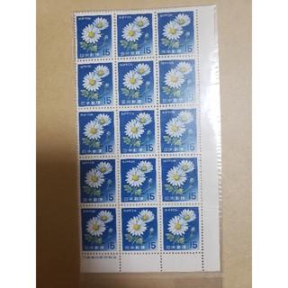 プレミア切手 旧菊15円 単片15