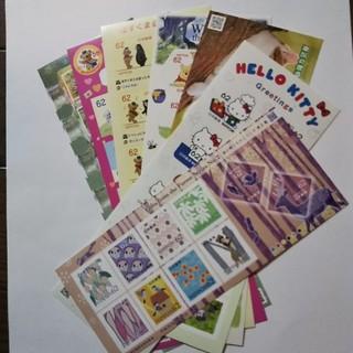62円シール切手70枚