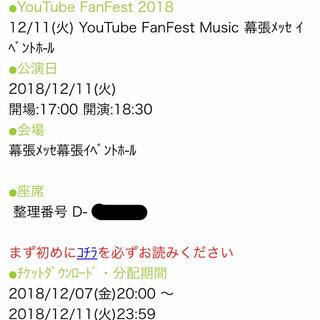 YouTube Fan fest 2018