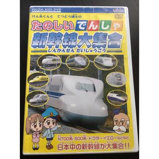 楽しい電車 新幹線大集合 DVD