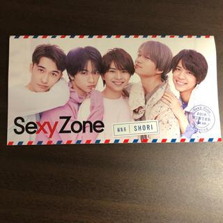 セクシー ゾーン(Sexy Zone)のSexy Zone FC会報(アイドルグッズ)