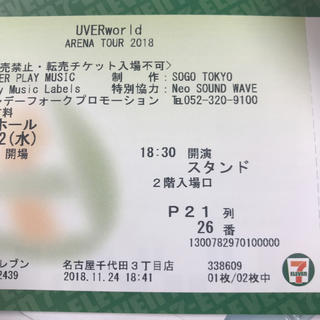 UVERworldチケット