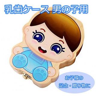 乳歯ケース☆男の子