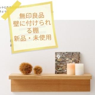 MUJI (無印良品) - ☆新品・未使用☆ 壁に付けられる家具 WALL SHELF