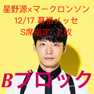星野源 幕張メッセ 12/17