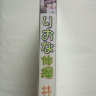 未開封 井坂里緒菜 DVD