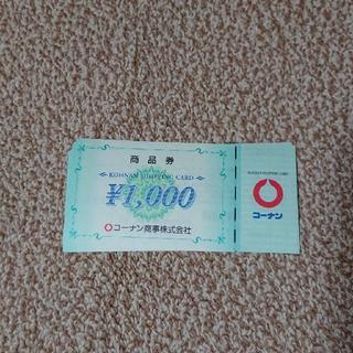 コーナン商品券 ¥30000円分