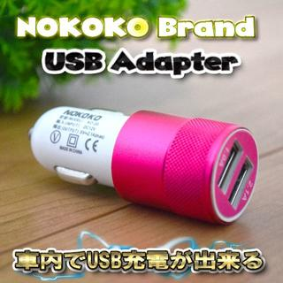ピンク USB 2ポート 充電器アダプター シガー ソケット ライター(車内アクセサリ)
