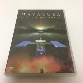 DVD HAYABUSA ハヤブサ BACK TO THE EARTH