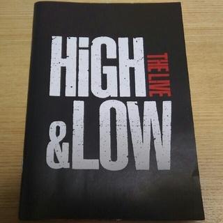 【12月20日まで】HiGH&LOW THE LIVEライブ冊子