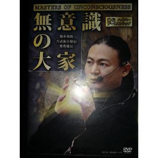 無意識の大家 DVD 苫米地英人 秘伝ハイパーブートストラップ 催眠術 自己啓発