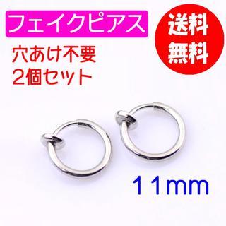 人気☆ フェイクピアス 両耳用 2個セット シルバー 11mm