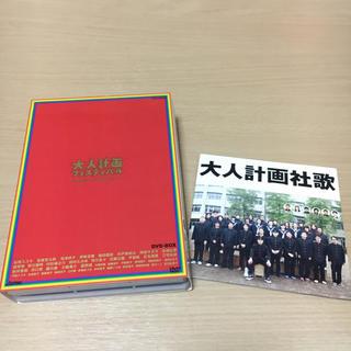 大人計画フェスティバルDVD-BOX おまけ大人計画社歌CD付き