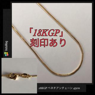 《刻印有り》18金メッキ ベネチアンチェーンネックレス 45cm