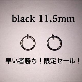 セール!!早い者勝ち!フープピアス スプリング式2個セット ブラック11.5mm