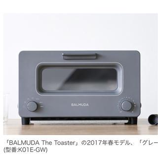 バルミューダ(BALMUDA)のバルミューダトースター グレー 新品未使用(調理機器)