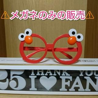 安室奈美恵 メガネのみ エルモ
