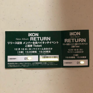 iKON ハイタッチ 大阪 3部