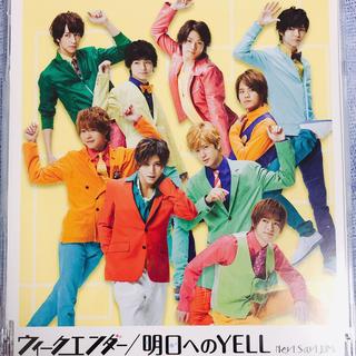 Hey! Say! JUMP ウィークエンダー/明日へのYELL