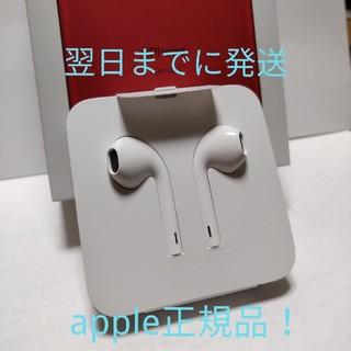 iPhone付属品 純正イヤホン