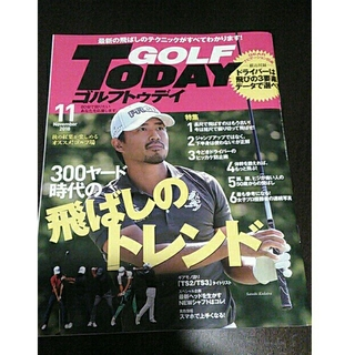 GOLF TODAY 2018 11月号