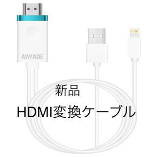 【新品】HDMI変換ケーブル