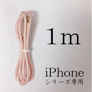 【単品】iPhone充電コード【1m*ピンク】★新品、送込!