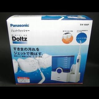 パナソニック(Panasonic)のパナソニック ドルツ・ジェットウォッシャー EW1250P-W(その他)
