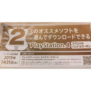 PlayStation4 - プレステ4 バンドルクーポン ダウンロード 無料 ソフト2本