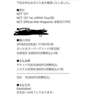 nct 127 1st Japan tour 1連 さいたま