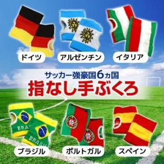 爆安新品サッカーワールドカップ強豪6ヵ国スマホもゲームも指なし手袋 6点セット(応援グッズ)