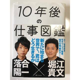 ★24時までタイムセール★10年後の仕事図鑑 落合陽一 堀江貴文