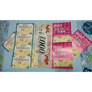 ラウンドワン 株主優待券2500円分 + クラブカード引換券3枚(ボウリング場)