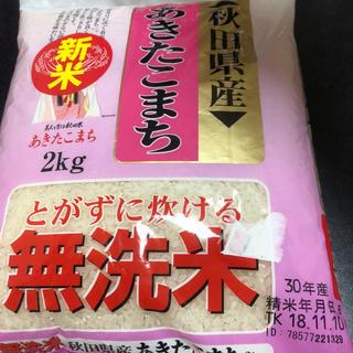 精米 米 2キロ 無洗米