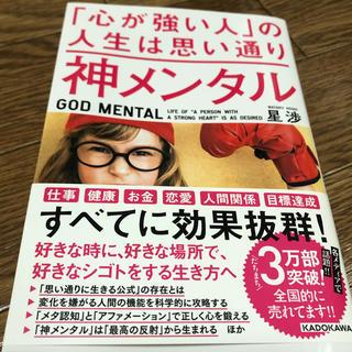 心が強い人の人生は思い通り 神メンタル