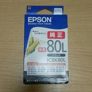 エプソン(EPSON)のエプソン  純正インクカートリッジ  (オフィス用品一般)