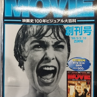 週刊「THE MOVIE」全100号