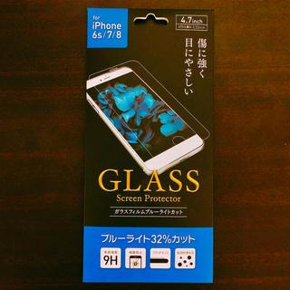 iPhone - 新品iPhone 6s/7/8強化ガラスフィルム