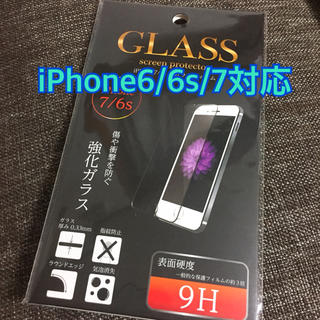 iPhone - ガラス
