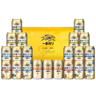 キリン(キリン)の9工場の一番搾り詰め合わせセット(ビール)