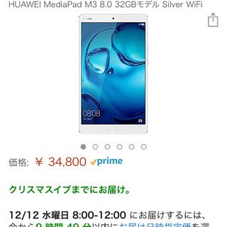 アップル(Apple)のhuawei Media Pad M3 高解像度 2K(タブレット)