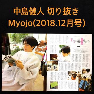 セクシー ゾーン(Sexy Zone)の★中島健人 切り抜き「Myojo」2018.12月号(アイドルグッズ)
