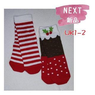 ◆新品◆NEXT◆UK1-2◆レッドプディング 靴下 ソックス2枚セット