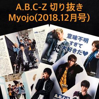 エービーシーズィー(A.B.C.-Z)の★A.B.C-Z 切り抜き「Myojo[通常版]」2018.12月号(アイドルグッズ)