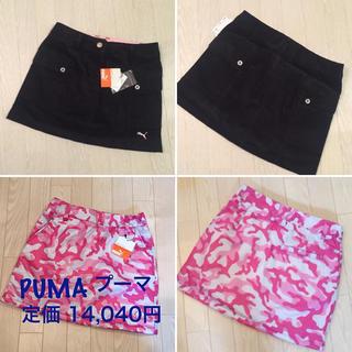 プーマ(PUMA)のお得❗️2点セット!新品27,000円【 プーマ】  スカート Mサイズ(ウエア)
