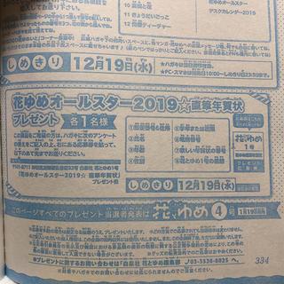 花とゆめ オールスター2019☆ 直筆年賀状 応募券