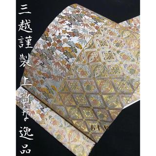 三越誂製 正絹 フォーマル 袋帯 4221(帯)